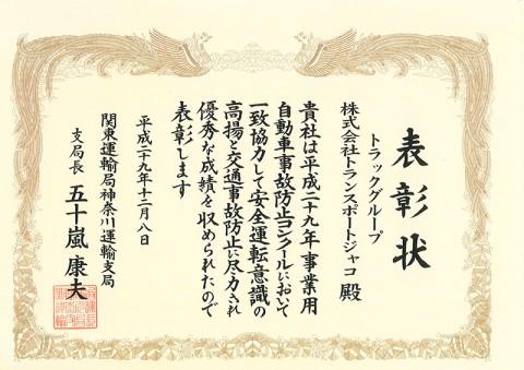 平成29年度事業用自動車事故防止コンクール表彰