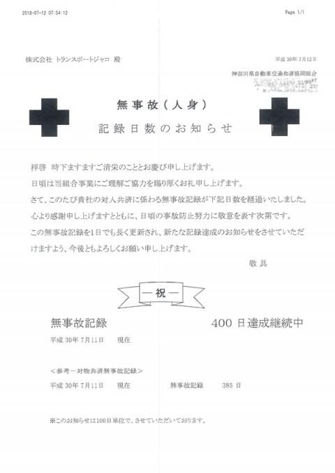 mujiko400_1